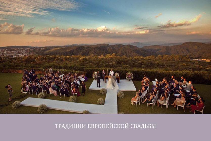 Традиции европейской свадьбы