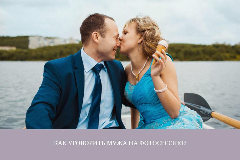 Как уговорить мужа на фотосессию?