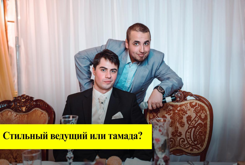 заказ ведущего на свадьбу